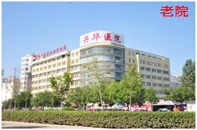 安徽省亳州市兴华妇幼保健院