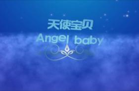 天使宝贝样盘高清视频(完整版)