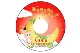 DVD光盘